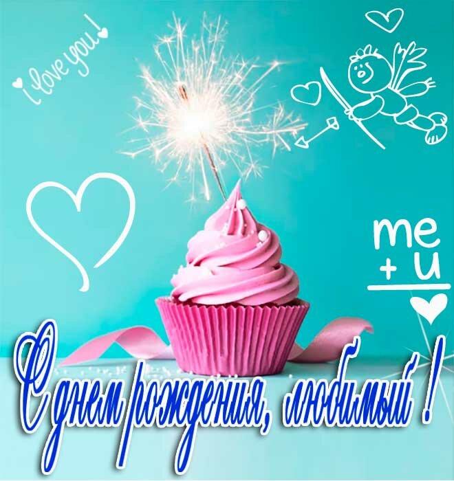 Поздравления большие с днем рождения любимому в прозе