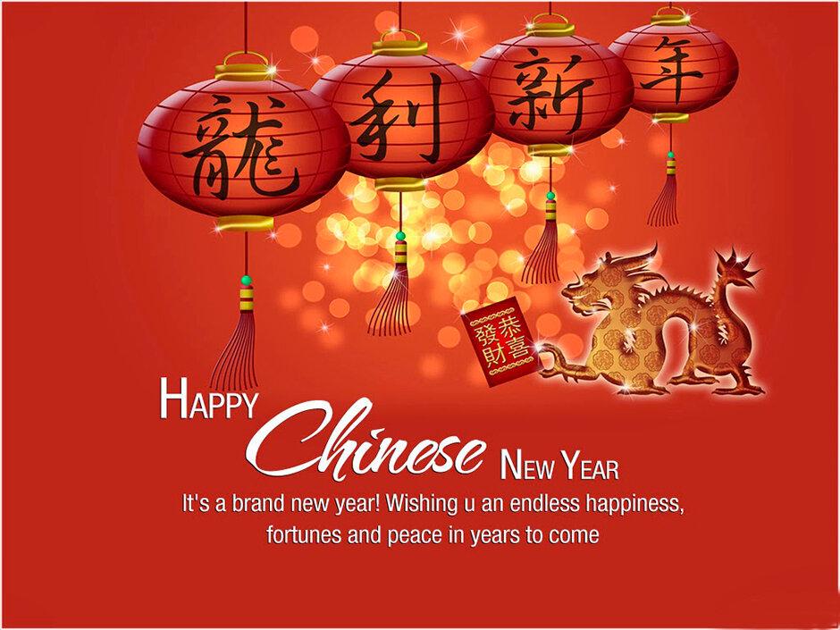 поздравление китайским партнерам с новым годом