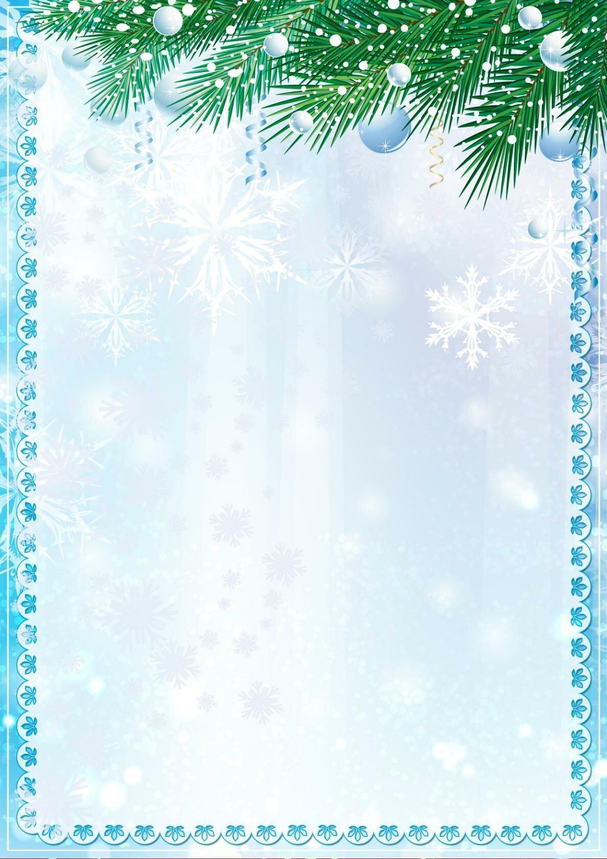 живут фон для объявлений новогодний смело сказать