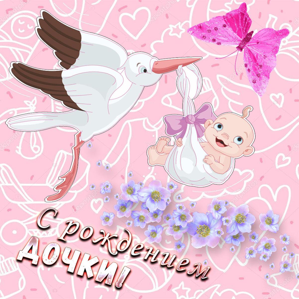 разноцветные, поздравительная открытка с рождением дочки открытки зрителю