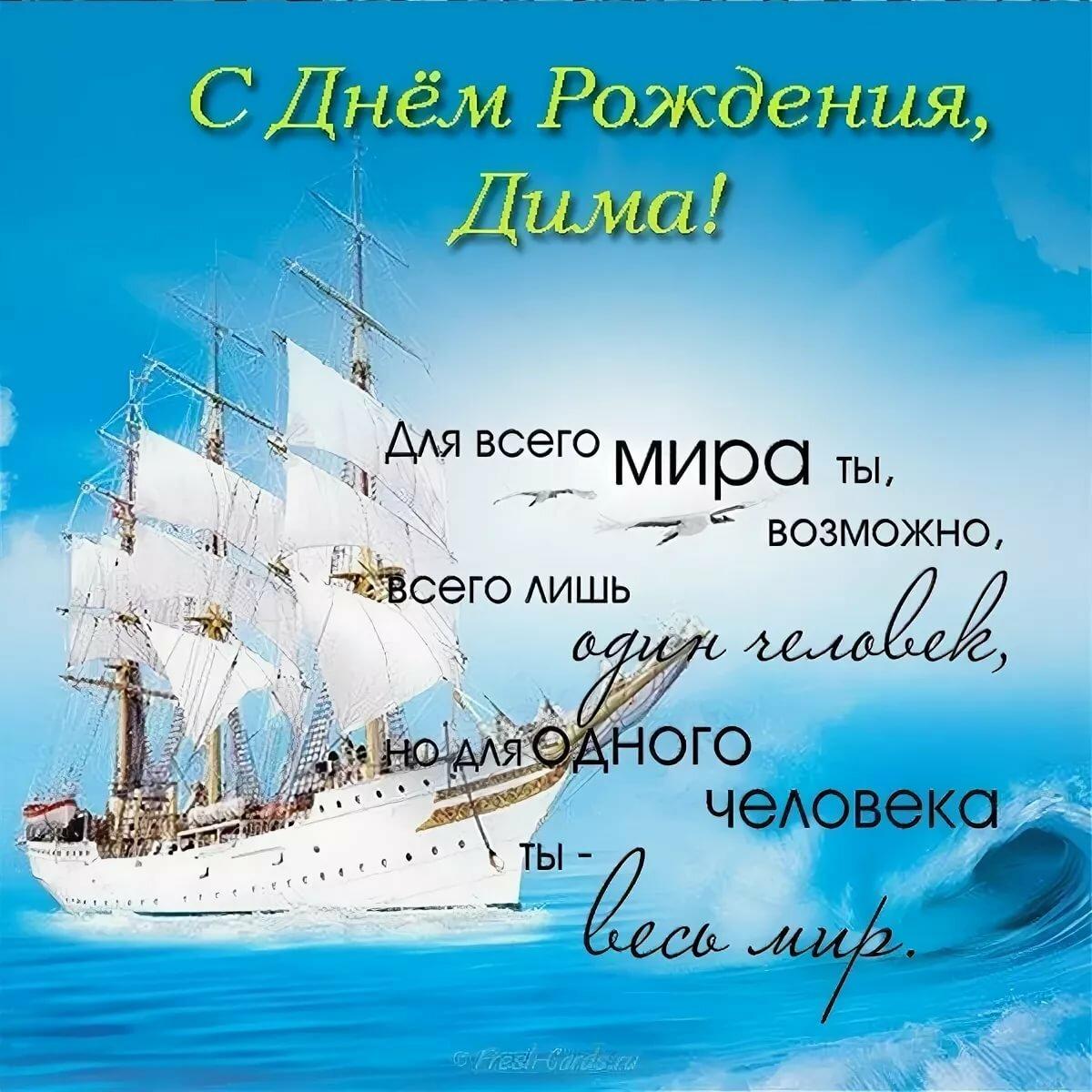 С днем рождения дмитрия открытка