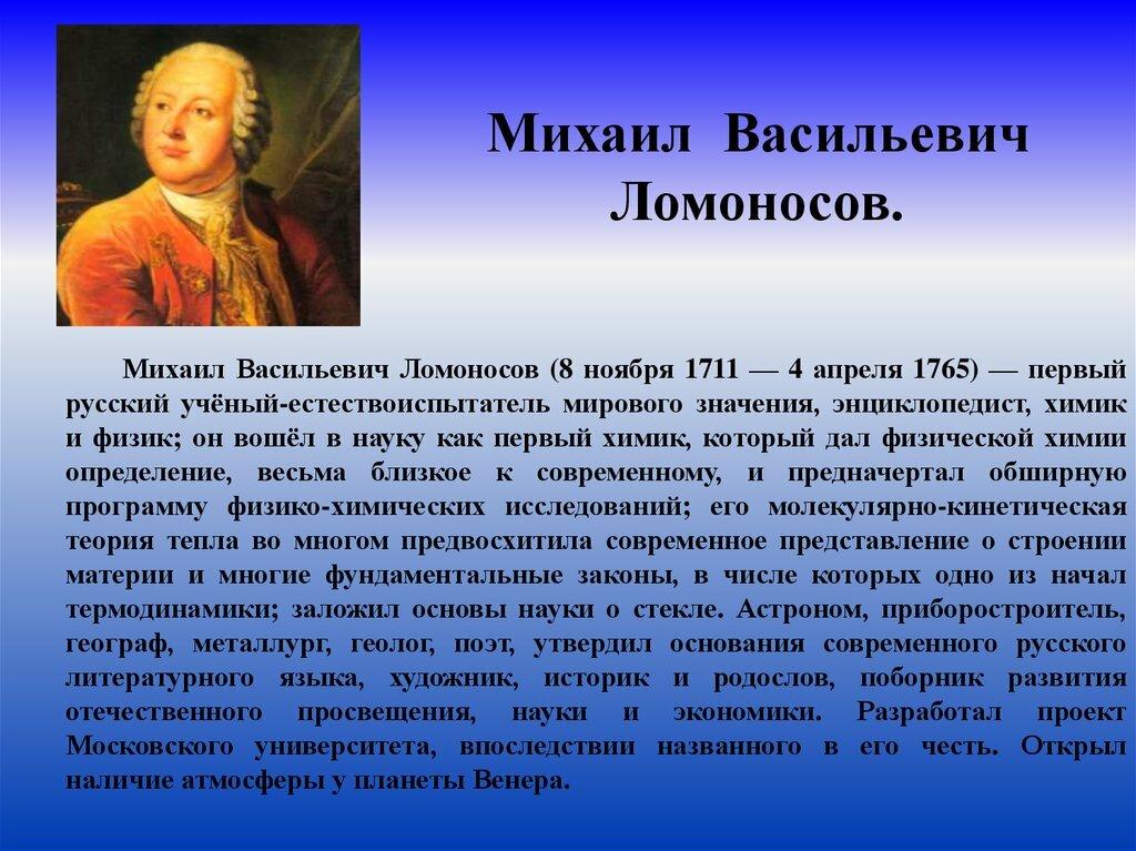 Картинки биографии ломоносова