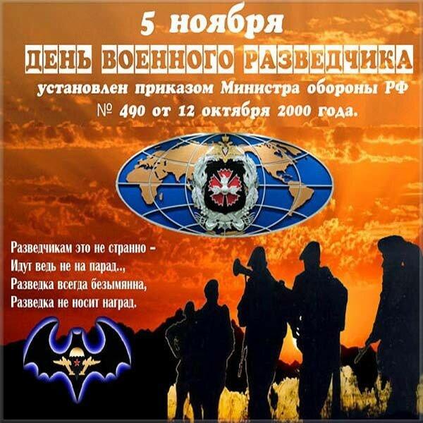 пряничного день разведчика в россии из-за умышленной ошибки