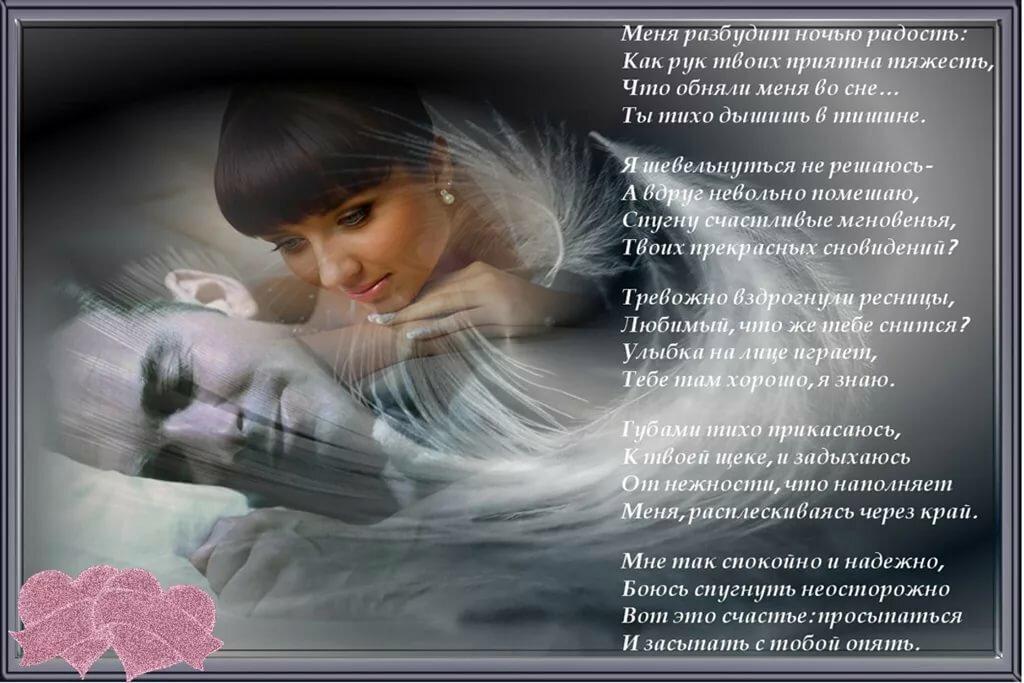Душетрепещущие стихи любимой