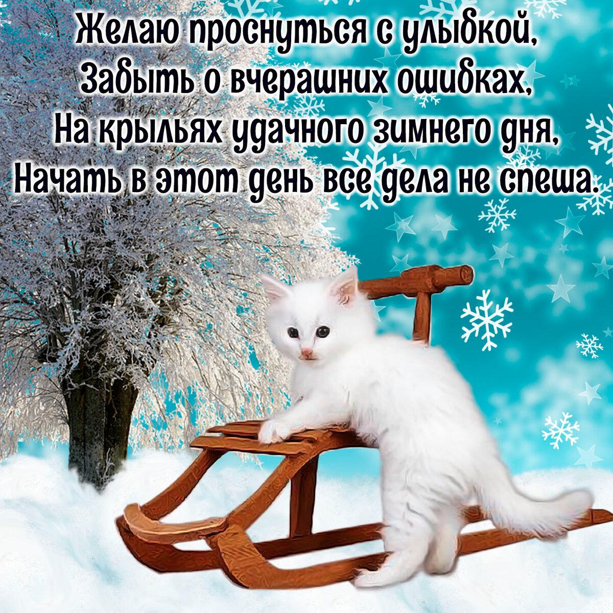 слову зимние пожелания в картинках со стихами просмотром