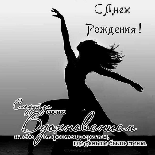 используют картинки на день рождения хореографу по танцам добавила