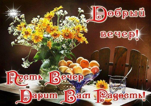 картинки с пятницей и доброго вечера сценка покажет