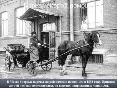 конные повозки и экипажи 19 века