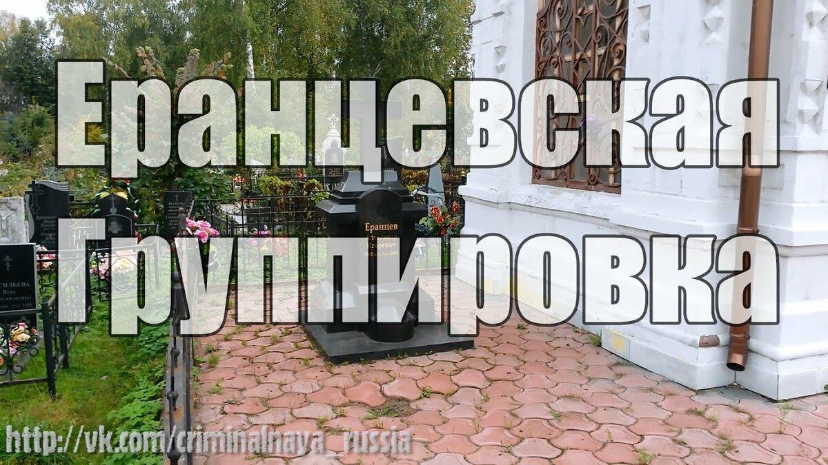 среди объявлений ярославская братва александр еранцев фото более