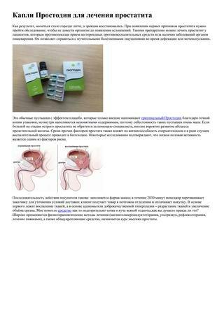 Лечение простатита в серпухове простатит перейти в рак простаты