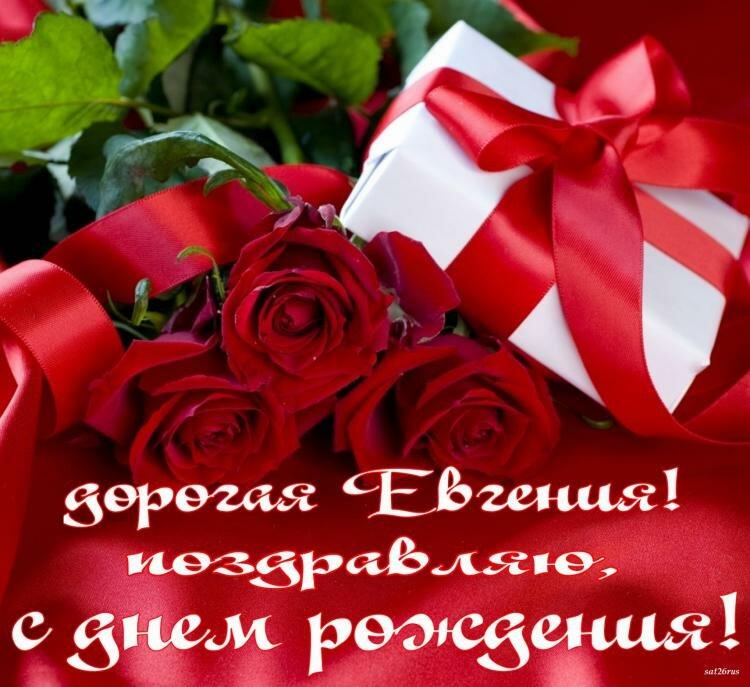 Поздравление евгении день рождения