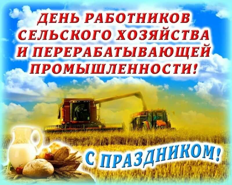 поздравления к дню сельского хозяйства сценарий