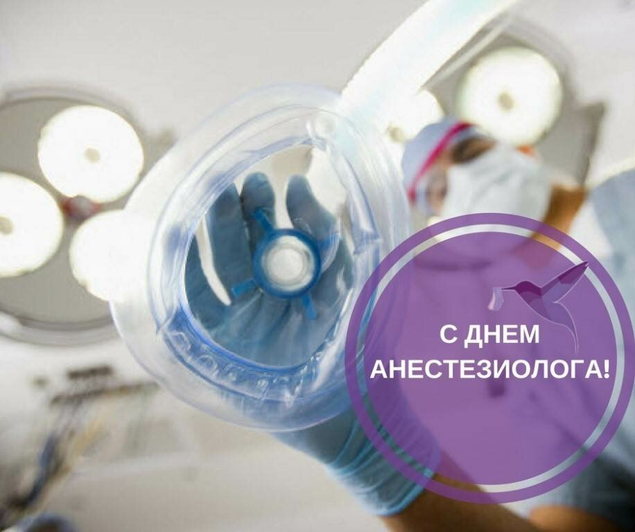 Открытка к дню анестезиолога