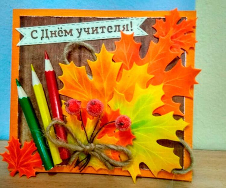 Оформление открытки внутри своими руками ко дню учителя