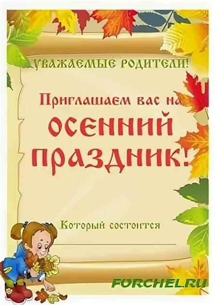 Картинка приглашение на осенний утренник в детском саду