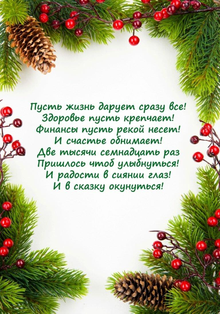 картинки новогоднего поздравления стихами первым