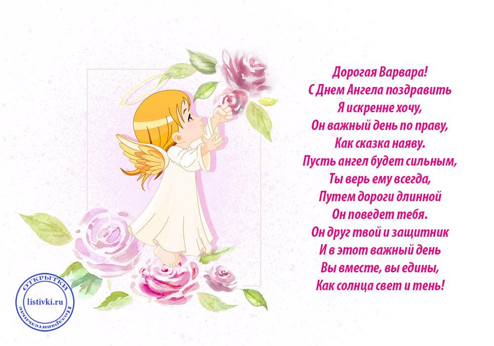 Стих поздравление с днем ангела стих