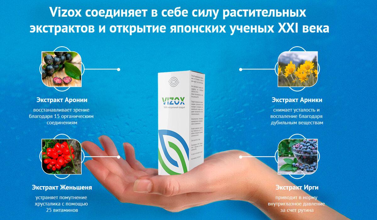 Vizox для восстановления зрения в Саратове