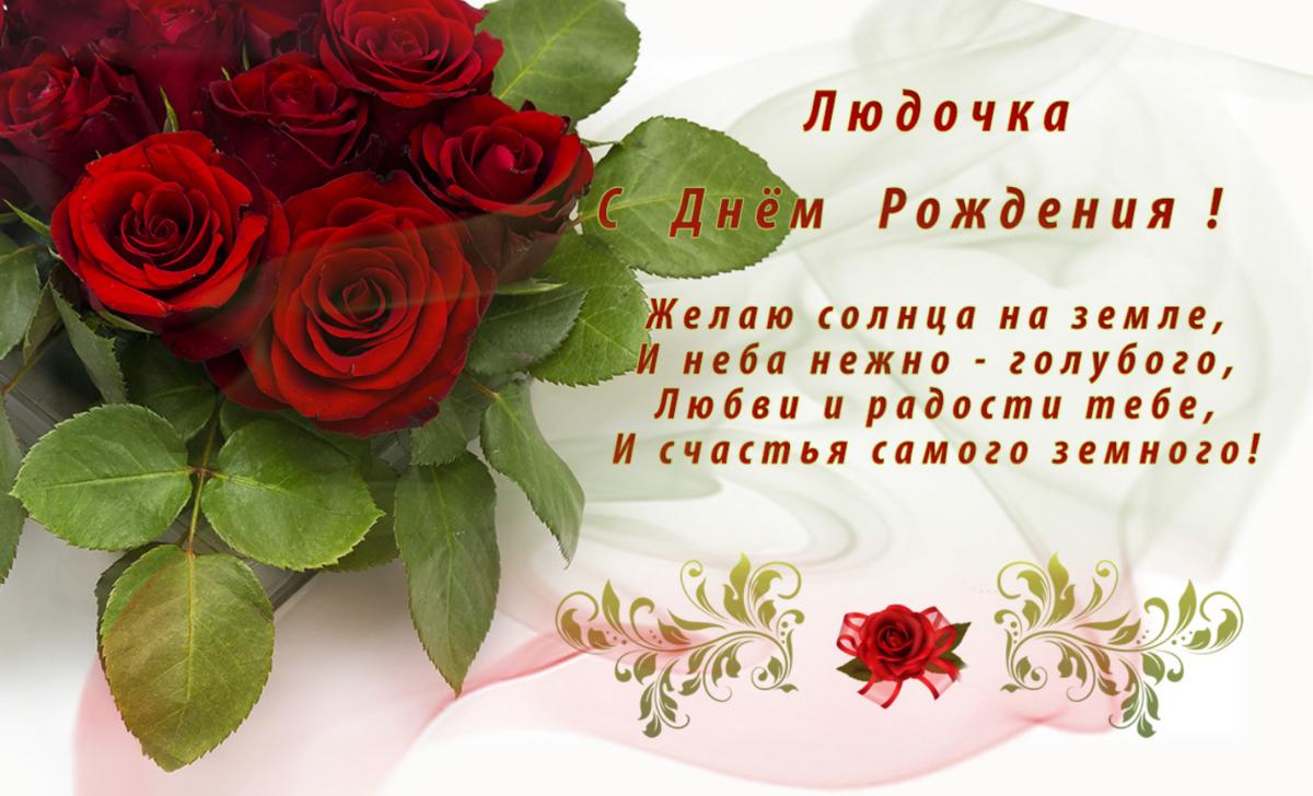 поздравления с днем рождения люда открытка