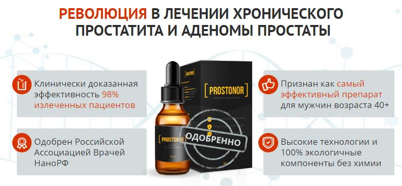 ProstoLite от простатита в Чите