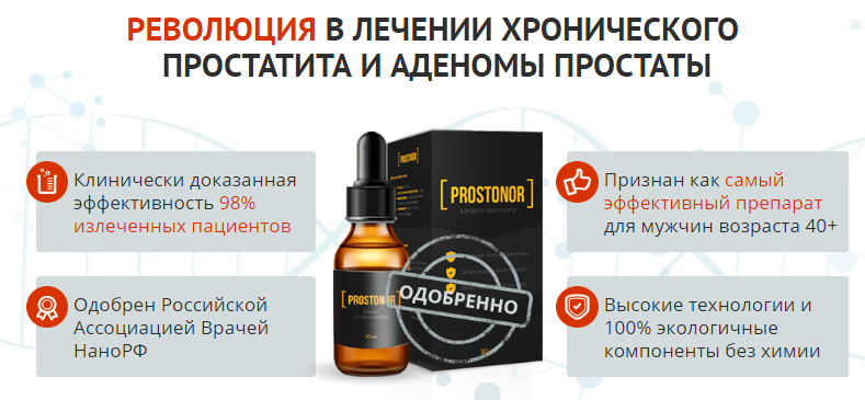 ProstoLite от простатита в Шахтах