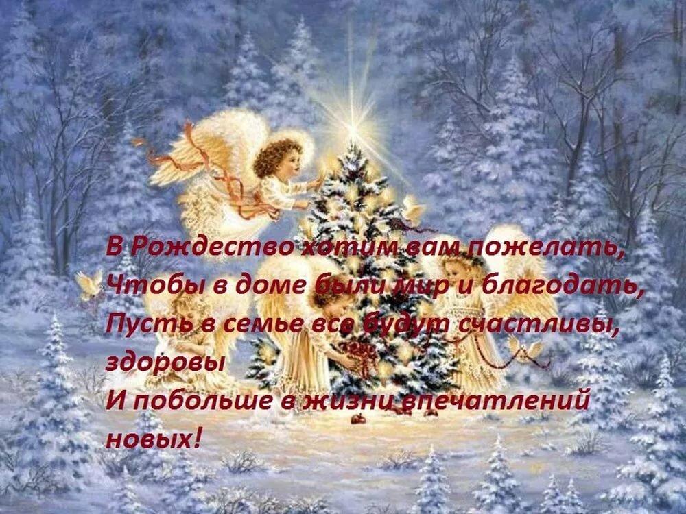короткие поздравления с рождеством в стихах новые