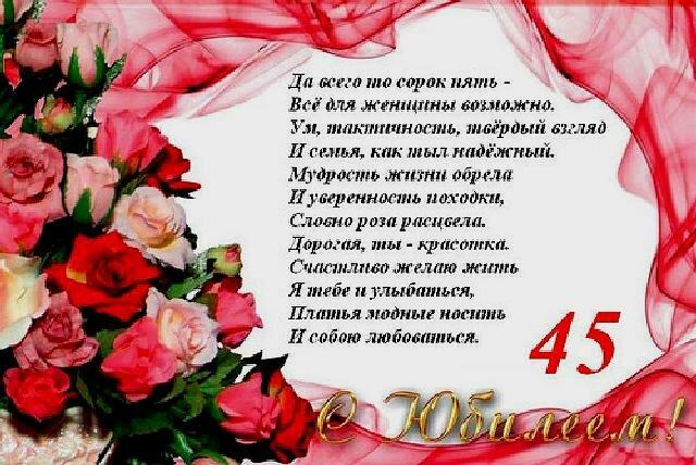 поздравления к ягодному юбилею что девушка
