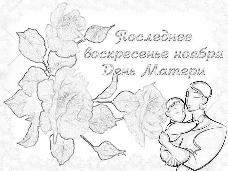 Плакат ко дню матери распечатать по частям