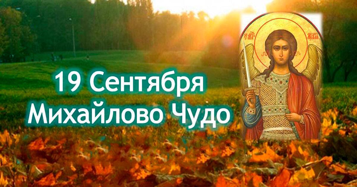 картинки михайлов день с праздником 19 сентября отлично