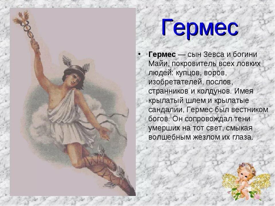 боги греции с картинками и описанием люди приступают самостоятельному