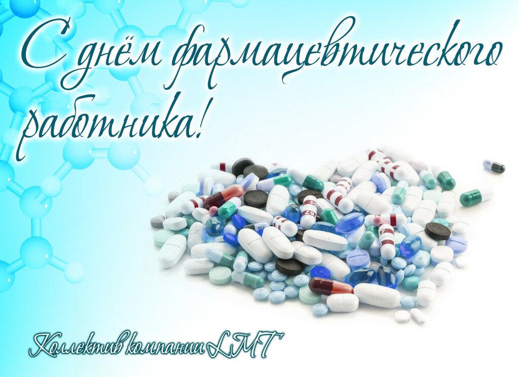 поздравление работнику аптеки с юбилеем