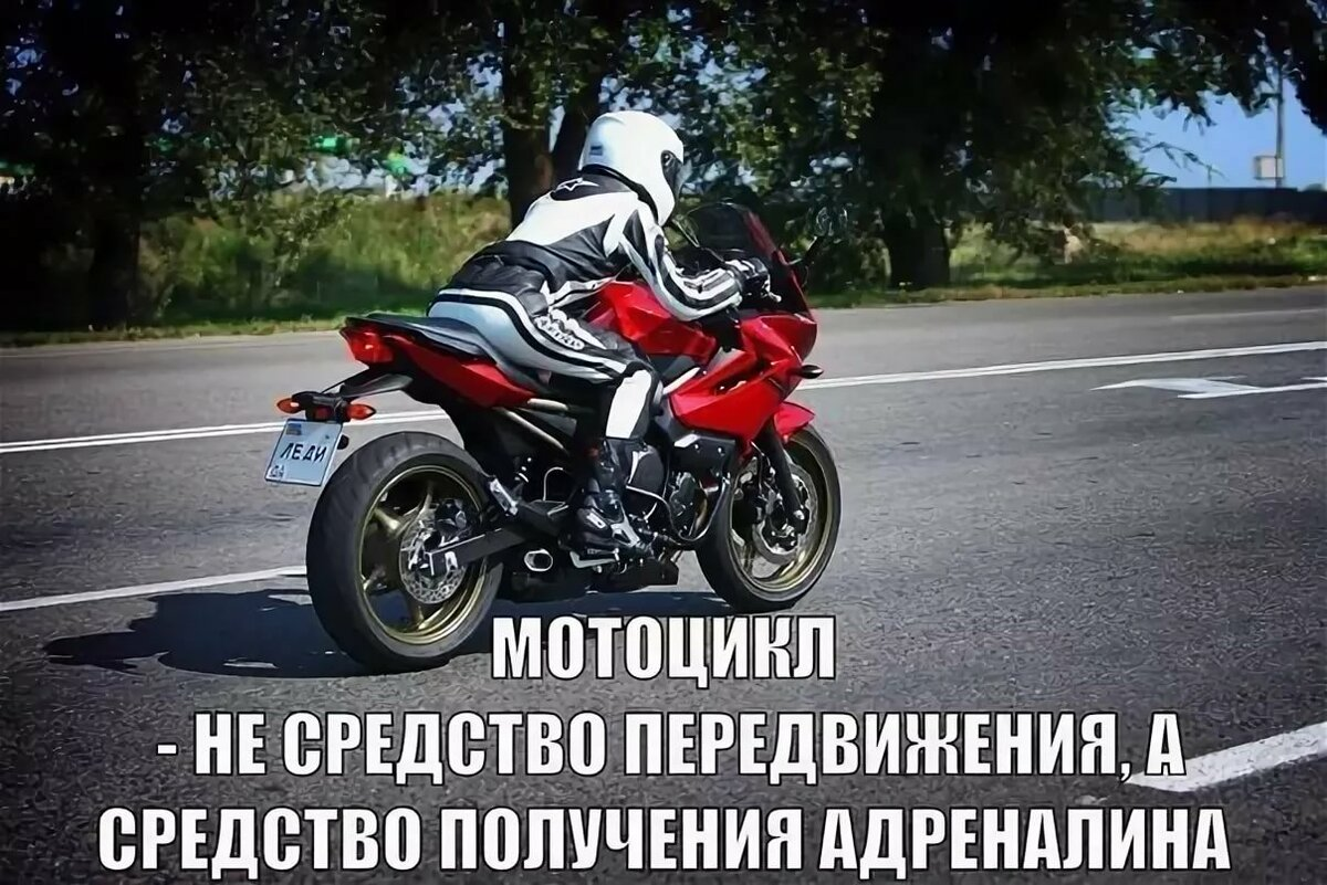 Цитаты в картинках про мотоциклы