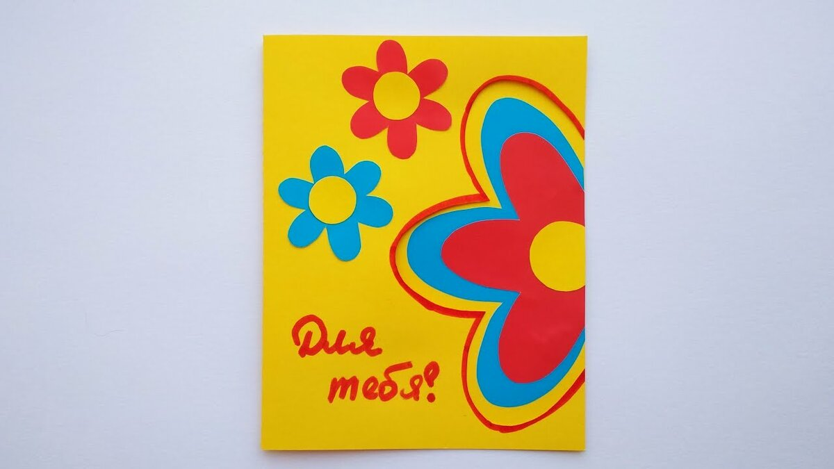 Как сделать открытку из цветного картона на день рождения
