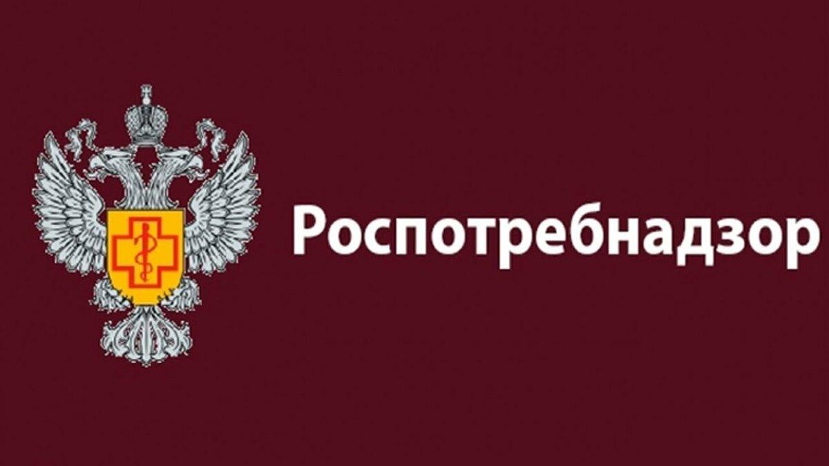 Герб роспотребнадзора рф картинки