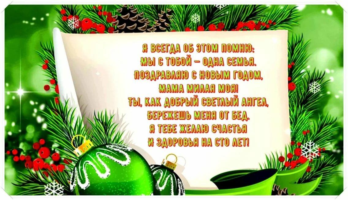 С новым годом мама стихи от дочки
