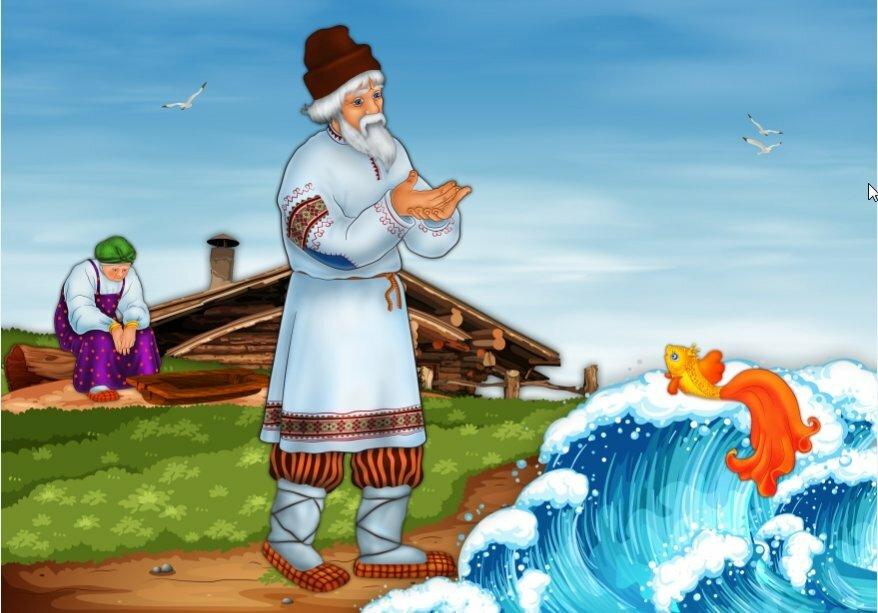 движущиеся картинки о рыбаке и рыбке