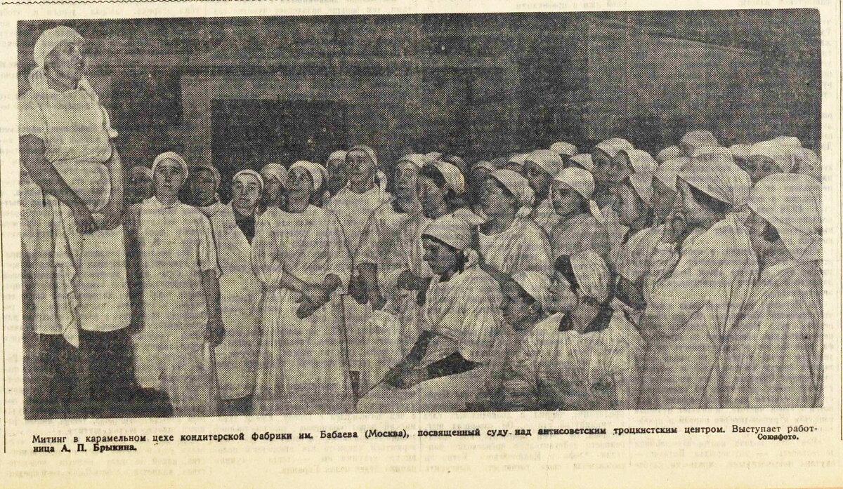 «Правда», 25 января 1937 года