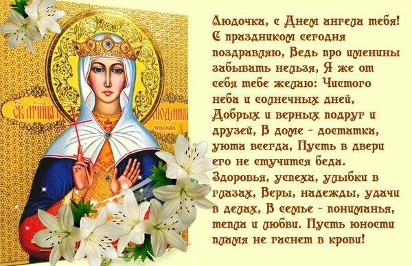 Поздравление наталье в день ангела в прозе прослеживается