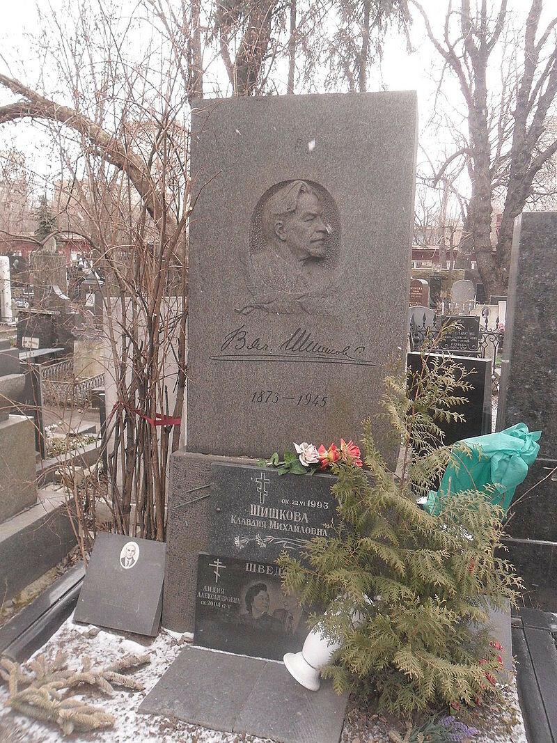 Могила Шишкова на Новодевичьем кладбище Москвы