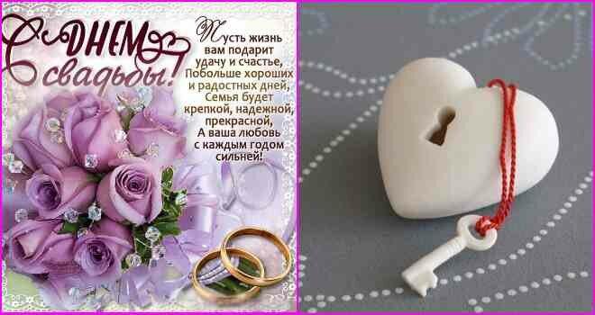 Поздравления с днем свадьбы в красивых словах подруге