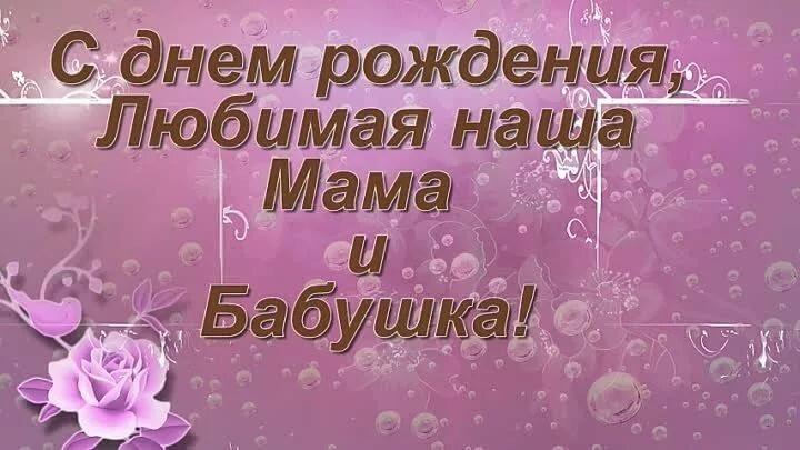 Поздравление с днем рождения маму своими словами от дочери