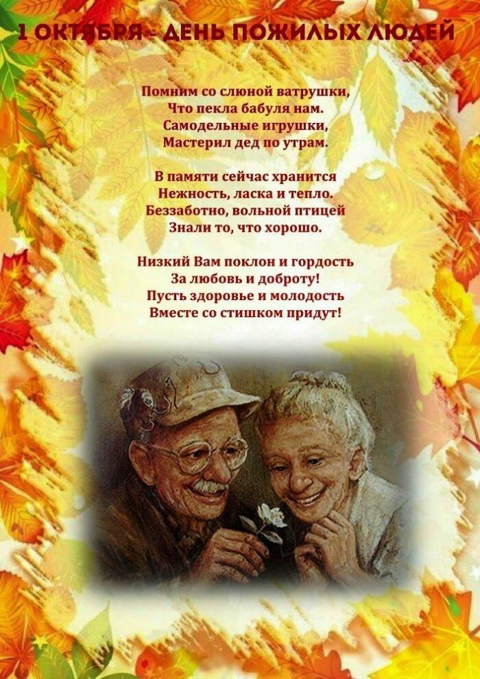 Оформление открыток на день пожилого человека