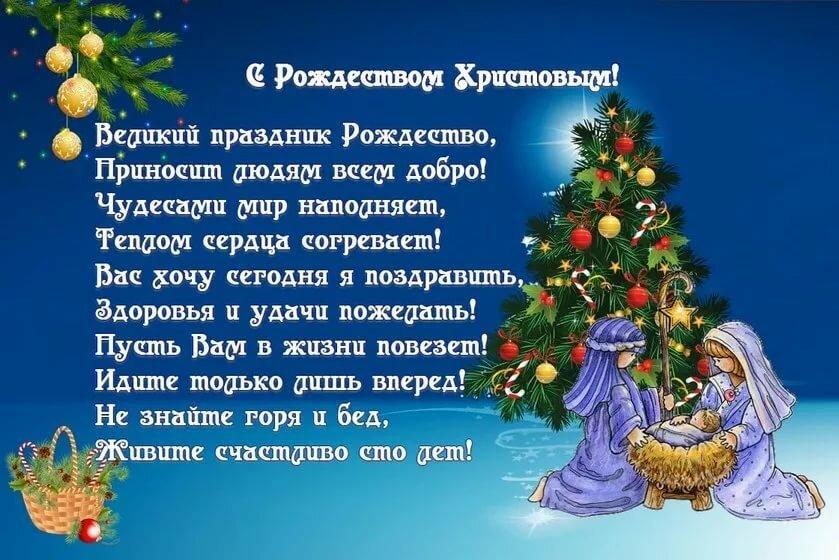 Необыкновенные Открытки с Рождеством Христовым с поздравлени