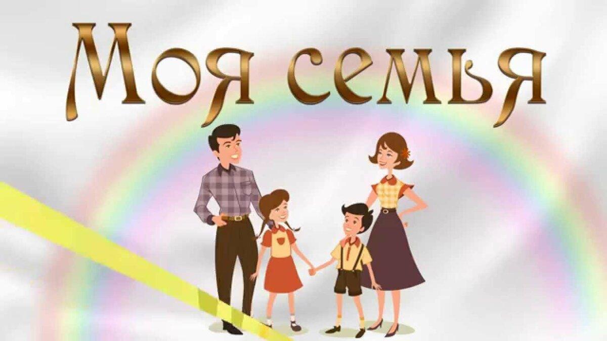 Картинка проект я и моя семья