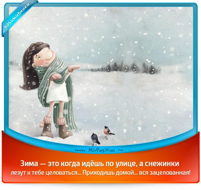 проста умный зимние открытки с цитатами улыбку радость всем
