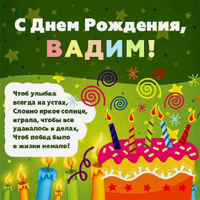 Поздравление вадику с днем рождения