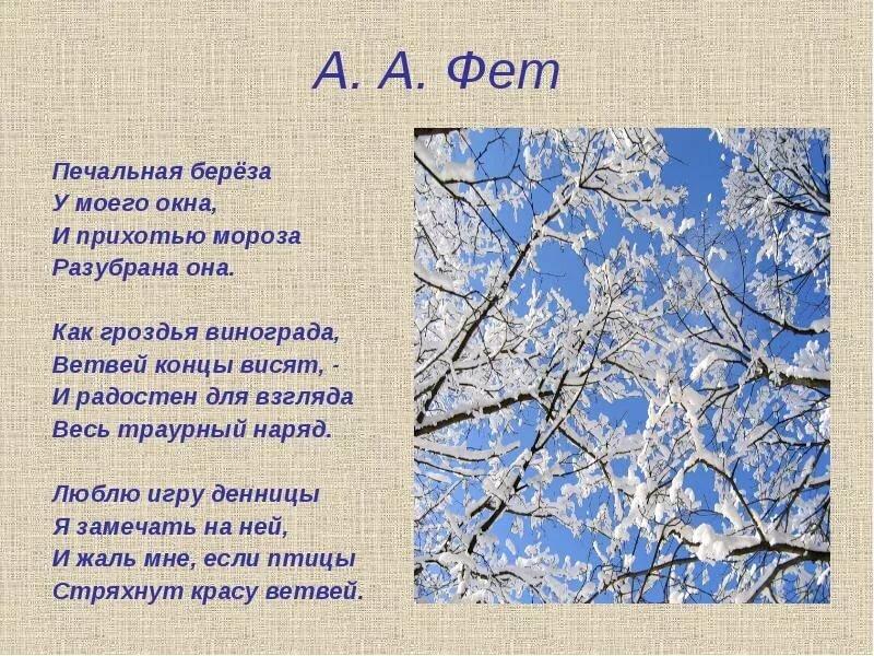 Стихи в природе
