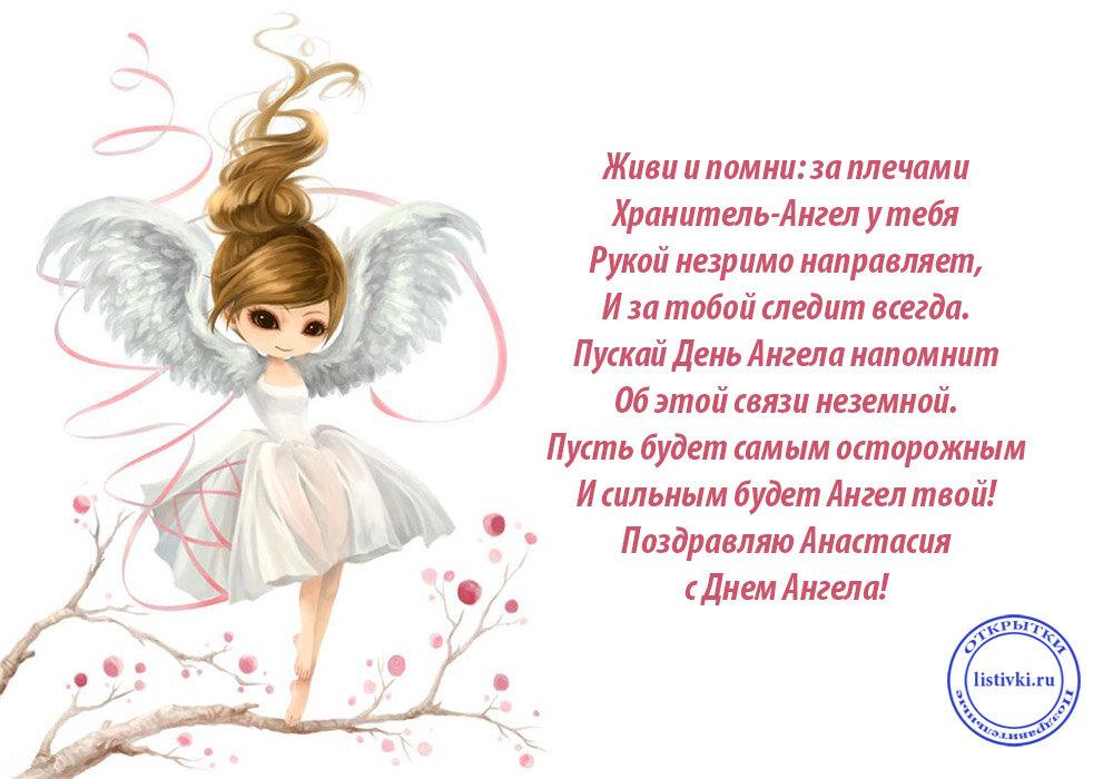 поздравления с днем рождения к подарку ангел данные следуют