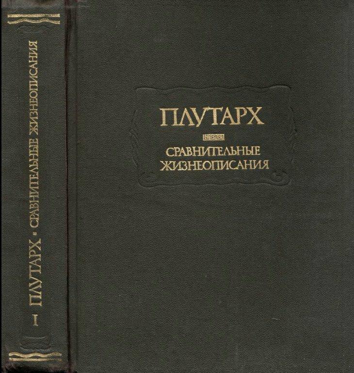 Плутарх - Сравнительные жизнеописания, в 3-х томах (1960-е годы), в 2-х томах (1994 го), скачать djvu
