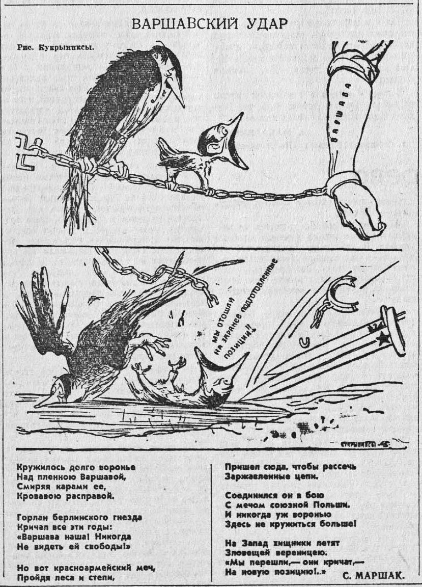 «Правда», 19 января 1945 года